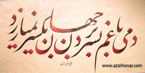 آثار هنرمند معاصر استاد علی شیرازی ( سری دوم )
