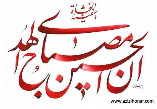 آثار هنرمند معاصر استاد علی شیرازی