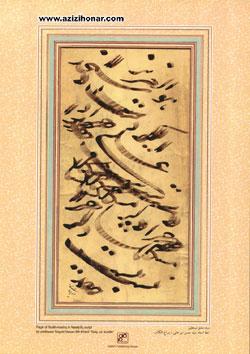آثار استاد مرحوم سيد حسن ميرخاني(سراج الکتاب)