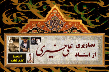 تصاویری از استاد خوشنویسی استان اصفهان آقای علی خیری
