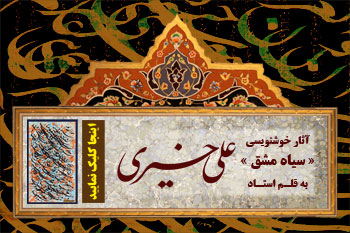 آثار خوشنویسی « سیاه مشق » به قلم استاد علی خیری