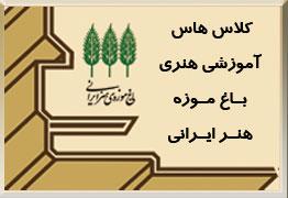 کلاس های آموزشی هنری باغ موزه هنر ایرانی