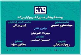 موسسه فرهنگی هنری قلم