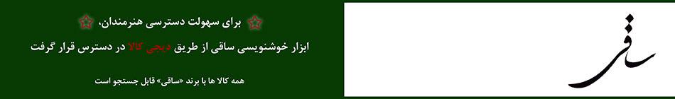 مجموعه ی آموزشگاه و نگارخانه ی ساقی در تهران