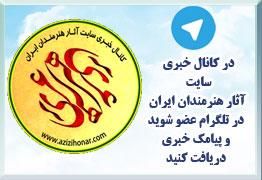 کانال اخبار هنری « عزیزی هنر » متعلق به سایت آثار هنرمندان ایران « عزیزی هنر »